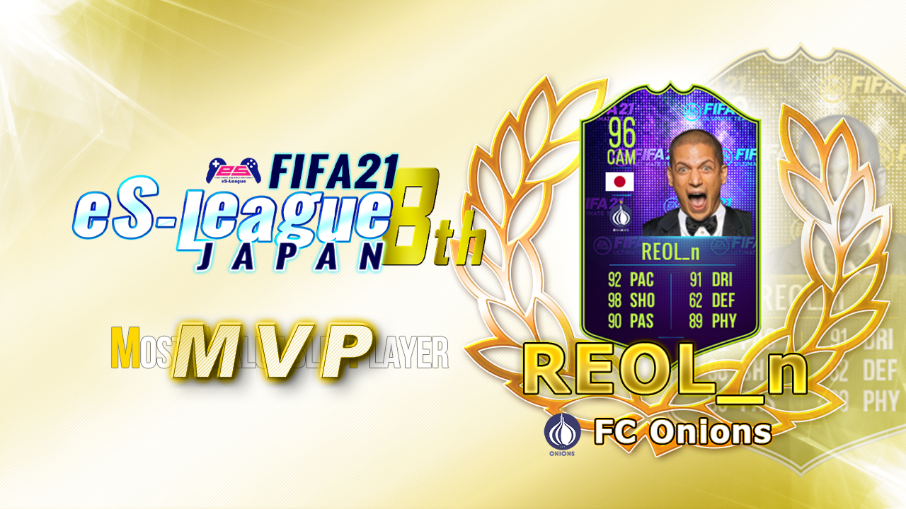 FIFA21 eS-League JAPAN 8th MVP