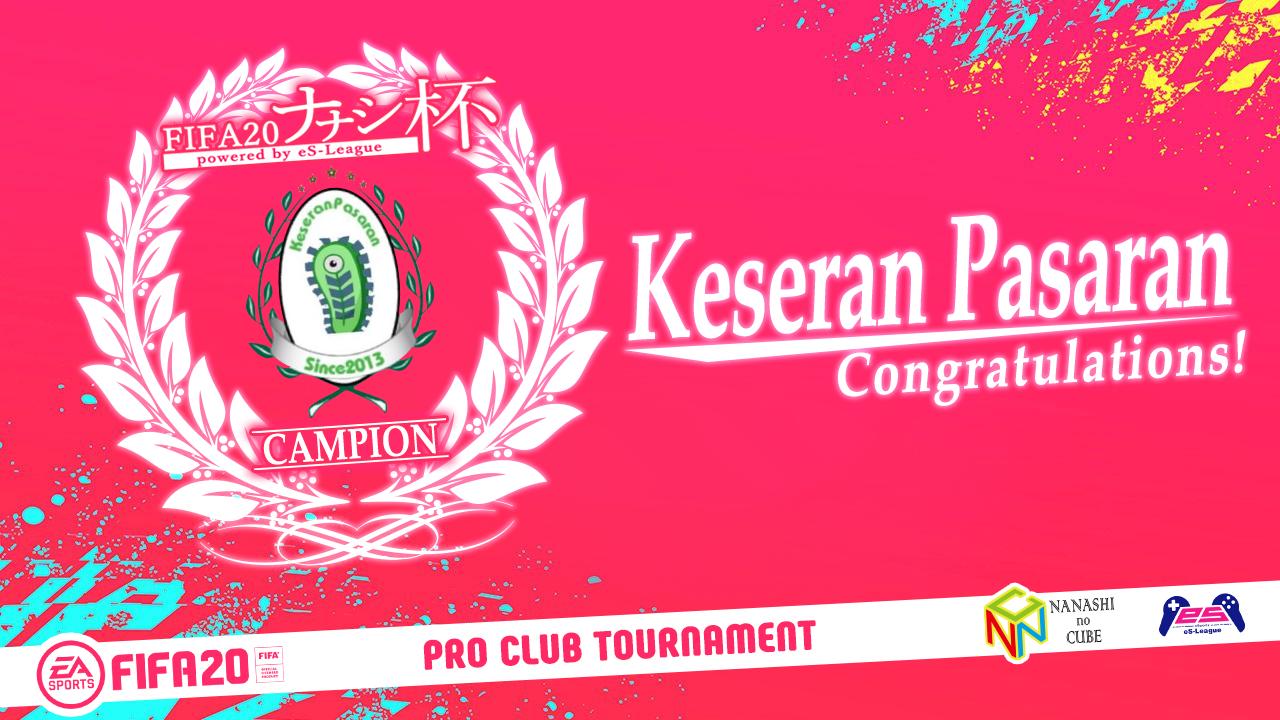 FIFA20 ナナシ杯 powered by eS-League優勝はKeseran Pasaran!!