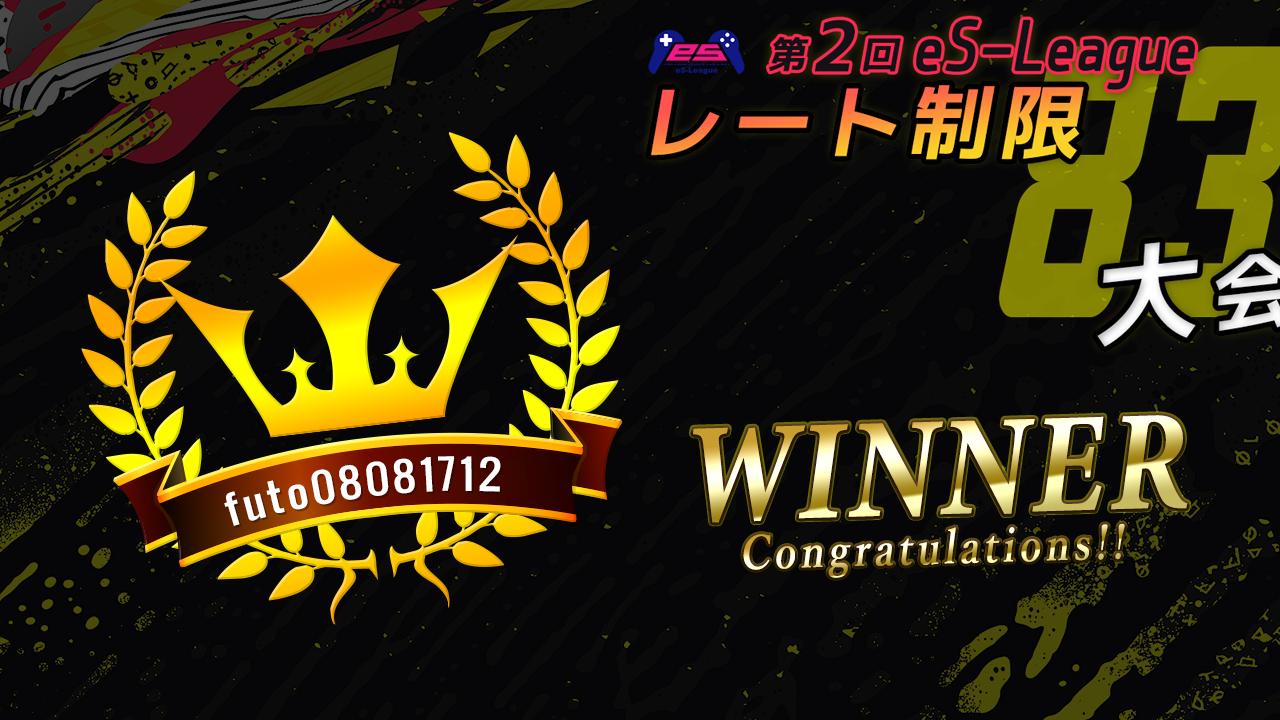 第2回 eS-League レート制限83大会 futo08081712選手が2代目王者に!