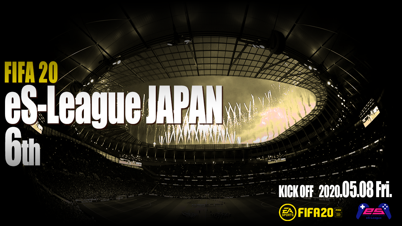5月8日よりFIFA20 eS-League JAPAN 6th開幕!