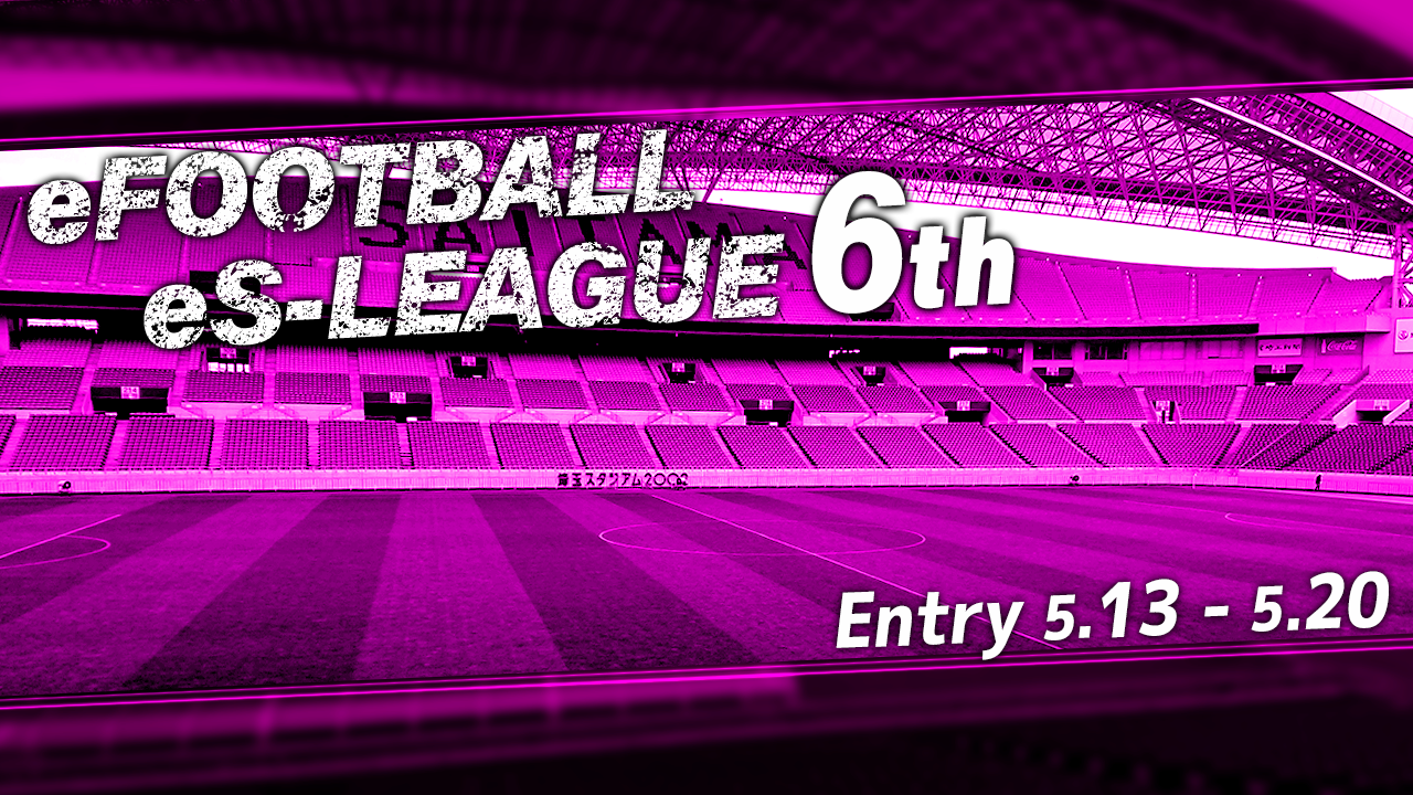eFOOTBALL eS-LEAGUE  6th エントリー開始!!