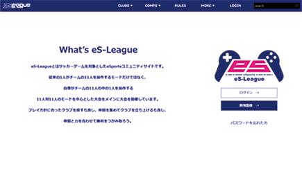 eS-League公式サイトから登録