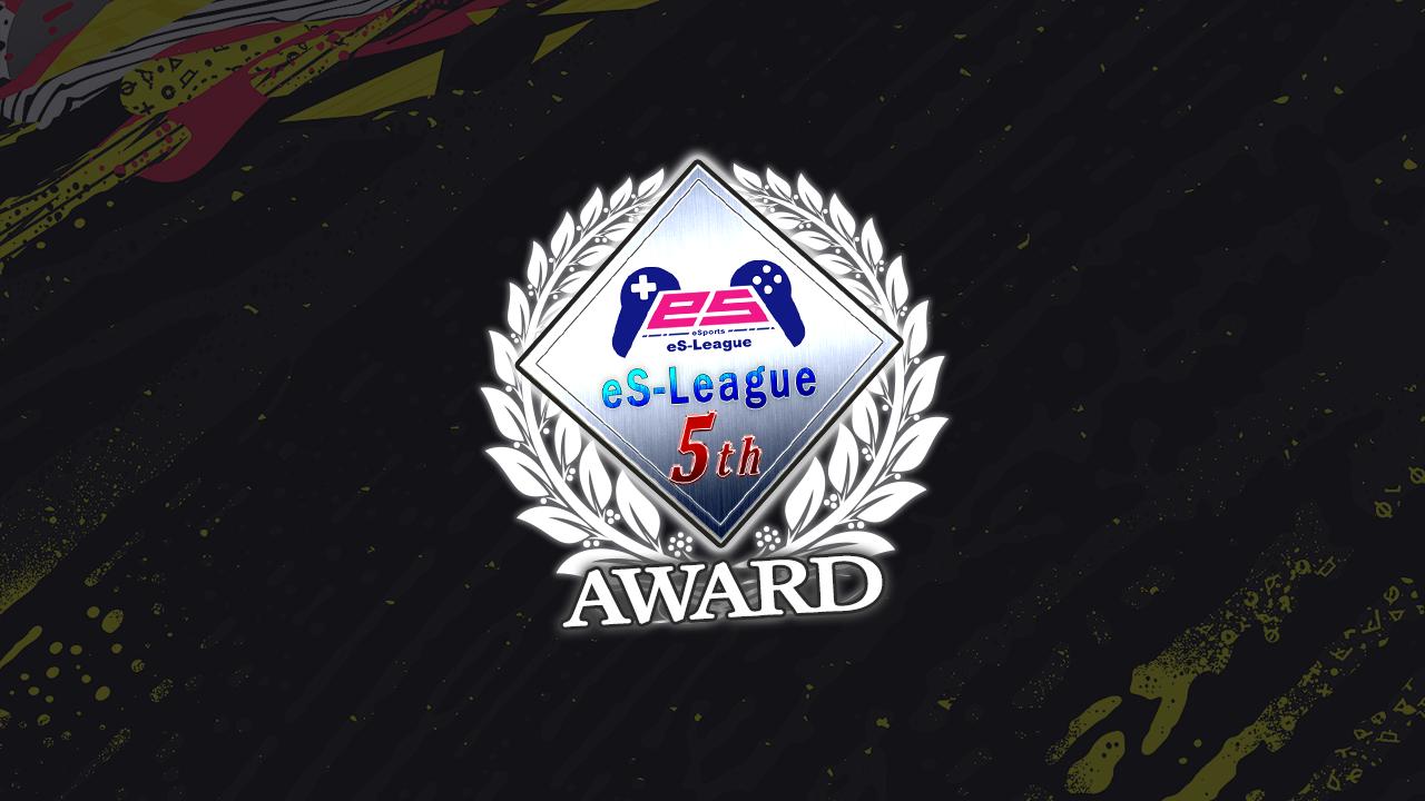FIFA20 eS-League JAPAN 5th AWARD