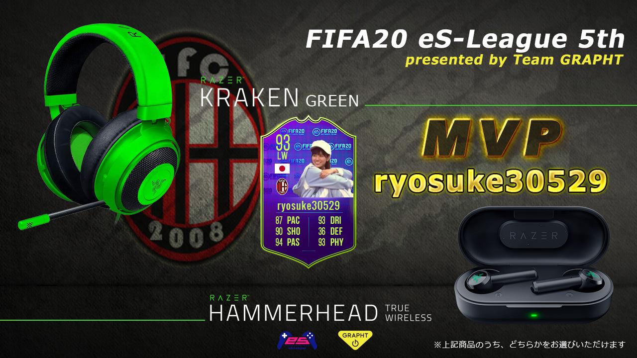 FIFA20 eS-League JAPAN 5th AWARD MVP
