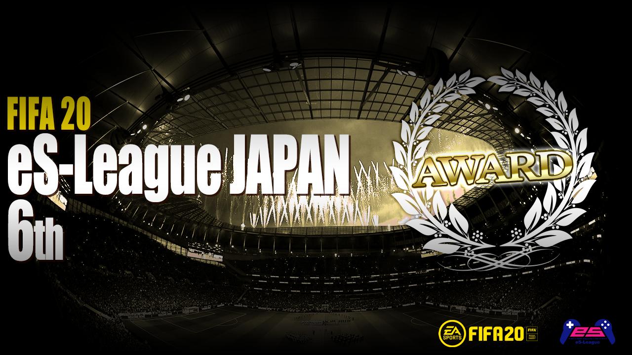 FIFA20 eS-League JAPAN 6th AWARD