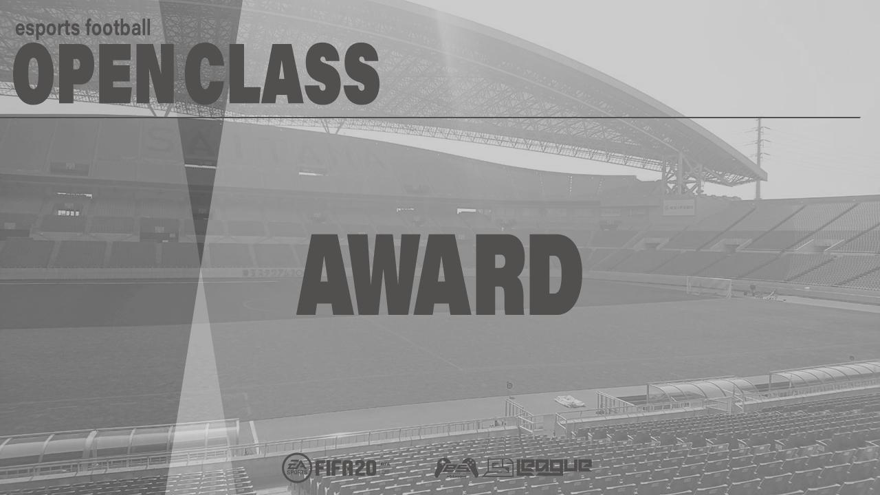 FIFA20 eS-League OpenClass 2nd AWARD
