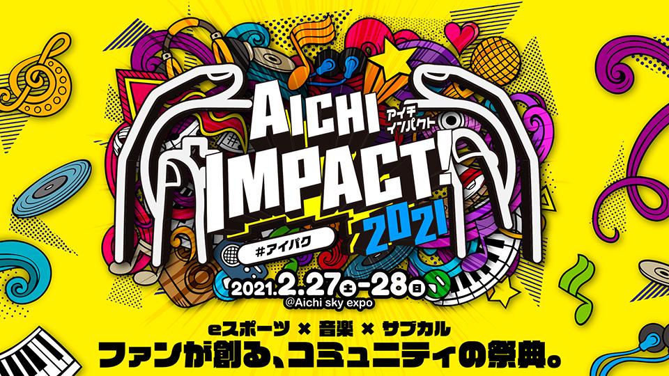 eスポーツ 音楽 サブカル ファンが創る、コミュニティの祭典「AICHI IMPACT! 2021」、AICHI SKY EXPOにて開催!