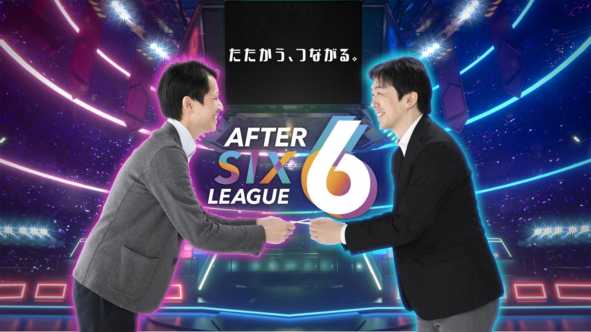 社会人アマチュアeスポーツプレイヤーを対象とした、企業交流のeスポーツリーグ「AFTER 6 LEAGUE」