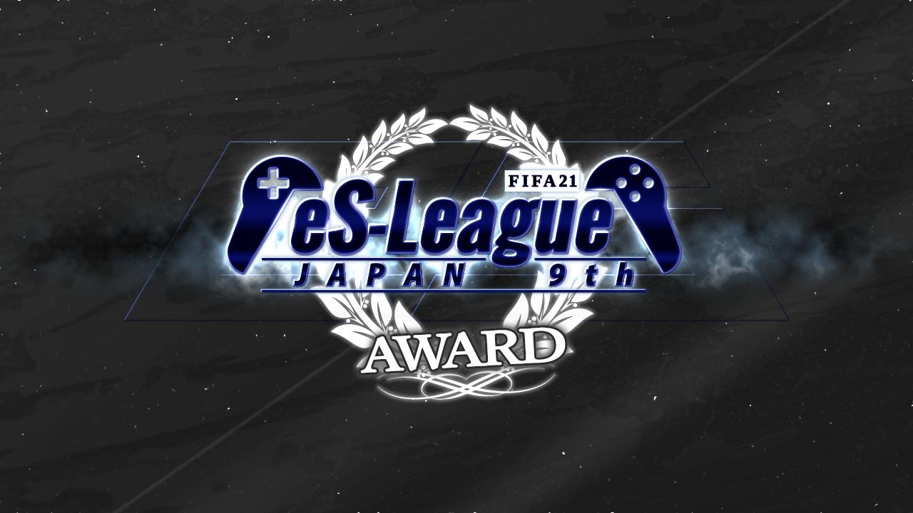 FIFA21 eS-League JAPAN 9th AWARD