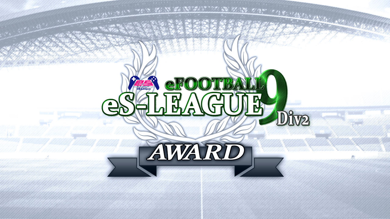 eFOOTBALL eS-LEAGUE 9th 2部 AWARD