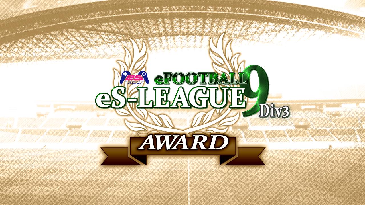 eFOOTBALL eS-LEAGUE 9th 3部 AWARD
